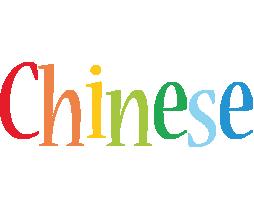 Chinese birthday logo