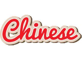 Chinese chocolate logo